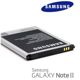 Akumulators Samsung Galaxy Note2 N7100(EB595675LU) 3100mAh
